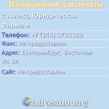 А.лекс, Юридическая Фирма по адресу: Екатеринбург,  Восточная Ул. 14