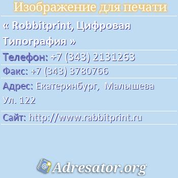 Robbitprint, Цифровая Типография по адресу: Екатеринбург,  Малышева Ул. 122