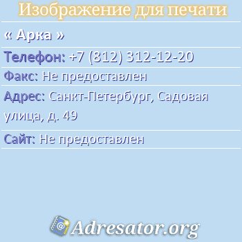Арка по адресу: Санкт-Петербург, Садовая улица, д. 49