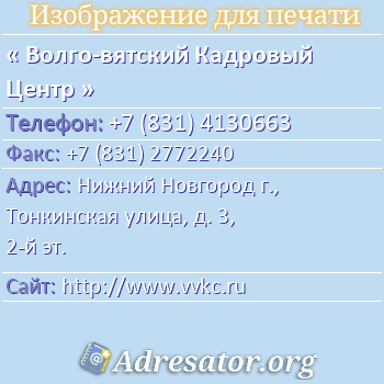 Волго-вятский Кадровый Центр по адресу: Нижний Новгород г., Тонкинская улица, д. 3, 2-й эт.