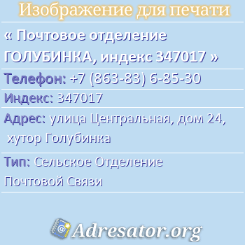 Почтовое отделение ГОЛУБИНКА, индекс 347017 по адресу: улицаЦентральная,дом24,хутор Голубинка