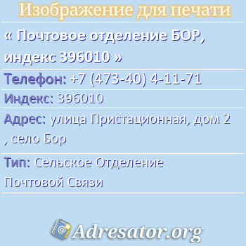 Почтовое отделение БОР, индекс 396010 по адресу: улицаПристационная,дом2,село Бор
