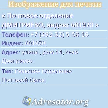 Почтовое отделение ДМИТРИЕВО, индекс 601970 по адресу: улица,дом14,село Дмитриево