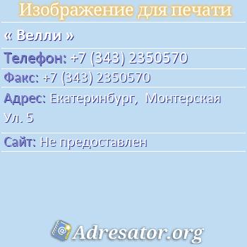 Велли по адресу: Екатеринбург,  Монтерская Ул. 5