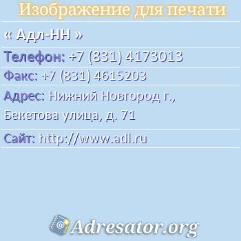 Адл-НН по адресу: Нижний Новгород г., Бекетова улица, д. 71