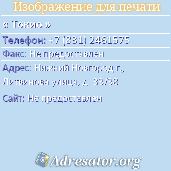Токио по адресу: Нижний Новгород г., Литвинова улица, д. 33/38