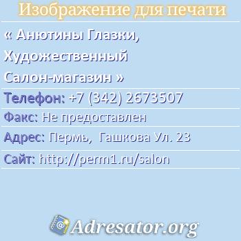 Анютины Глазки, Художественный Салон-магазин по адресу: Пермь,  Гашкова Ул. 23