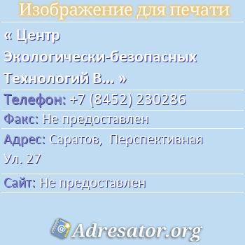 Центр Экологически-безопасных Технологий Водопользования и Производства по адресу: Саратов,  Перспективная Ул. 27