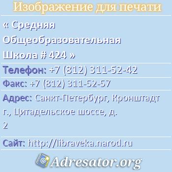 Средняя Общеобразовательная Школа # 424 по адресу: Санкт-Петербург, Кронштадт г., Цитадельское шоссе, д. 2