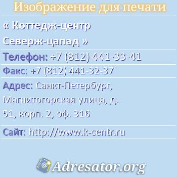 Коттедж-центр Северж-цапад по адресу: Санкт-Петербург, Магнитогорская улица, д. 51, корп. 2, оф. 316