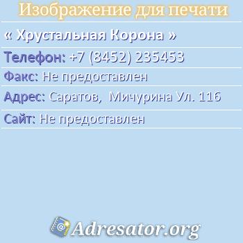 Хрустальная Корона по адресу: Саратов,  Мичурина Ул. 116