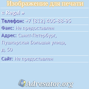 Regal по адресу: Санкт-Петербург, Пушкарская Большая улица, д. 50