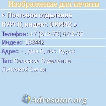 Почтовое отделение КУРСК, индекс 188442 по адресу: -,дом0,пос. Курск