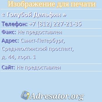 Голубой Дельфин по адресу: Санкт-Петербург, Среднеохтинский проспект, д. 44, корп. 1