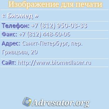 Биомед по адресу: Санкт-Петербург, пер. Гривцова, 20