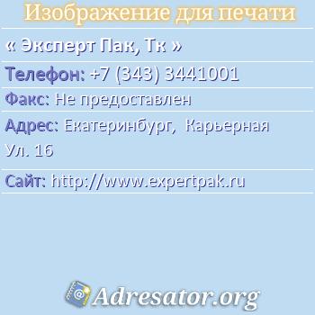 Эксперт Пак, Тк по адресу: Екатеринбург,  Карьерная Ул. 16