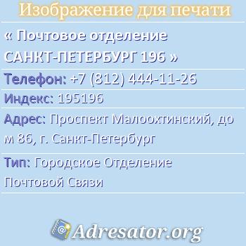 Почтовое отделение САНКТ-ПЕТЕРБУРГ 196 по адресу: ПроспектМалоохтинский,дом86,г. Санкт-Петербург