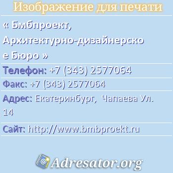 Бмбпроект, Архитектурно-дизайнерское Бюро по адресу: Екатеринбург,  Чапаева Ул. 14