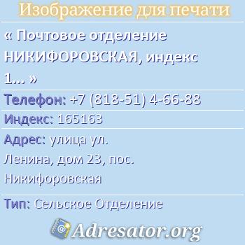 Почтовое отделение НИКИФОРОВСКАЯ, индекс 165163 по адресу: улицаул. Ленина,дом23,пос. Никифоровская