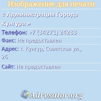 Администрация Города Кунгура по адресу: г. Кунгур, Советская ул., 26