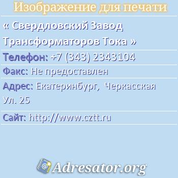 Свердловский Завод Трансформаторов Тока по адресу: Екатеринбург,  Черкасская Ул. 25