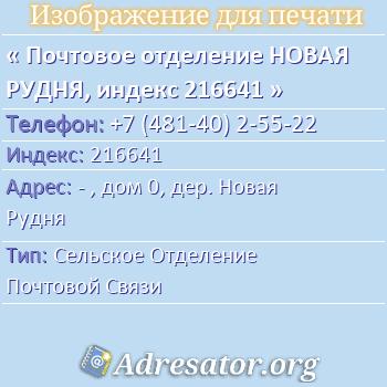 Почтовое отделение НОВАЯ РУДНЯ, индекс 216641 по адресу: -,дом0,дер. Новая Рудня