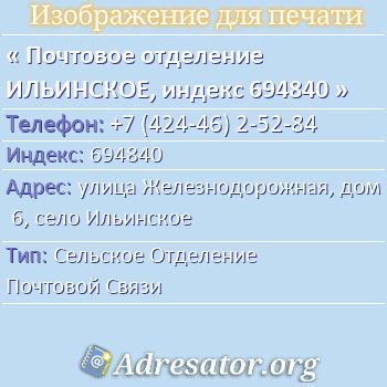 Почтовое отделение ИЛЬИНСКОЕ, индекс 694840 по адресу: улицаЖелезнодорожная,дом6,село Ильинское