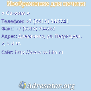 Св-хим по адресу: Дзержинск, ул. Петрищева, 2, 5-й эт.