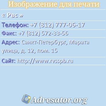 Рвс по адресу: Санкт-Петербург, Марата улица, д. 12, пом. 15