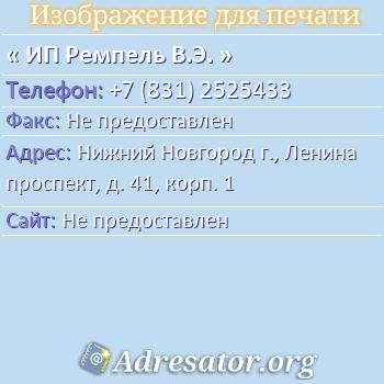ИП Ремпель В.Э. по адресу: Нижний Новгород г., Ленина проспект, д. 41, корп. 1