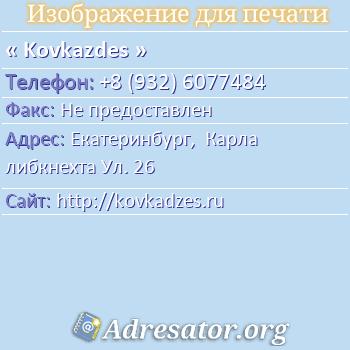 Kovkazdes по адресу: Екатеринбург,  Карла либкнехта Ул. 26