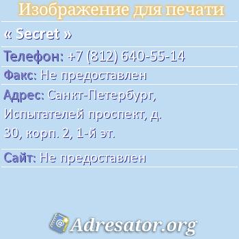 Secret по адресу: Санкт-Петербург, Испытателей проспект, д. 30, корп. 2, 1-й эт.