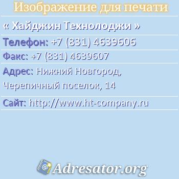 Хайджин Технолоджи по адресу: Нижний Новгород, Черепичный поселок, 14