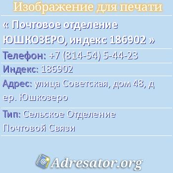 Почтовое отделение ЮШКОЗЕРО, индекс 186902 по адресу: улицаСоветская,дом48,дер. Юшкозеро