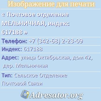 Почтовое отделение МЕЛЬНИЧНАЯ, индекс 617188 по адресу: улицаОктябрьская,дом42,дер. Мельничная