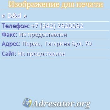 D&d по адресу: Пермь,  Гагарина Бул. 70