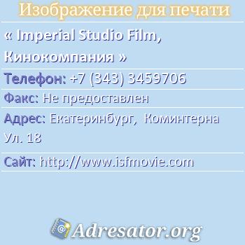 Imperial Studio Film, Кинокомпания по адресу: Екатеринбург,  Коминтерна Ул. 18