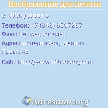 1000 Дорог по адресу: Екатеринбург,  Ленина Просп. 48