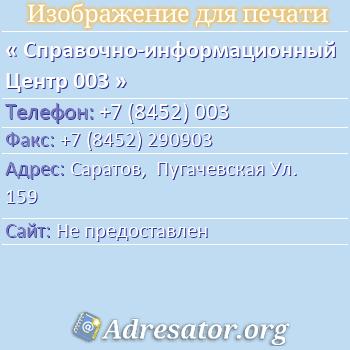 Справочно-информационный Центр 003 по адресу: Саратов,  Пугачевская Ул. 159
