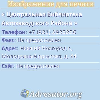 Центральная Библиотека Автозаводского Района по адресу: Нижний Новгород г., Молодежный проспект, д. 44