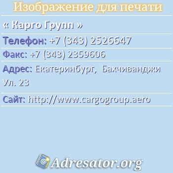 Карго Групп по адресу: Екатеринбург,  Бахчиванджи Ул. 23