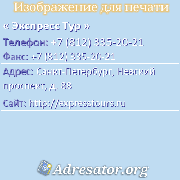 Экспресс Тур по адресу: Санкт-Петербург, Невский проспект, д. 88