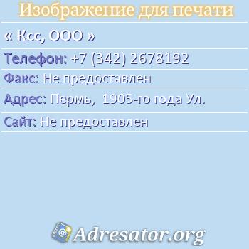 Ксс, ООО по адресу: Пермь,  1905-го года Ул.