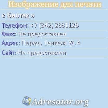 Биотех по адресу: Пермь,  Генкеля Ул. 4