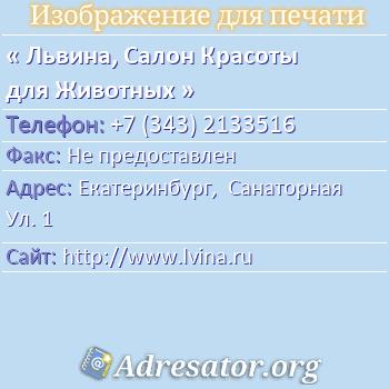 Львина, Салон Красоты для Животных по адресу: Екатеринбург,  Санаторная Ул. 1