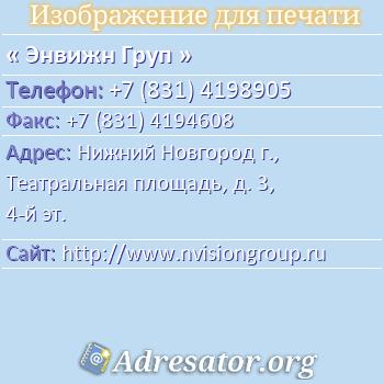 Энвижн Груп по адресу: Нижний Новгород г., Театральная площадь, д. 3, 4-й эт.