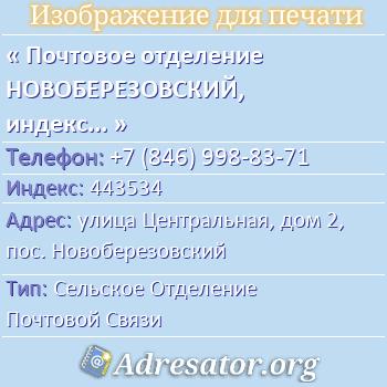 Почтовое отделение НОВОБЕРЕЗОВСКИЙ, индекс 443534 по адресу: улицаЦентральная,дом2,пос. Новоберезовский