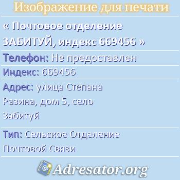 Почтовое отделение ЗАБИТУЙ, индекс 669456 по адресу: улицаСтепана Разина,дом5,село Забитуй
