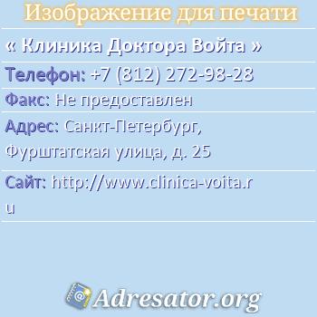 Клиника Доктора Войта по адресу: Санкт-Петербург, Фурштатская улица, д. 25