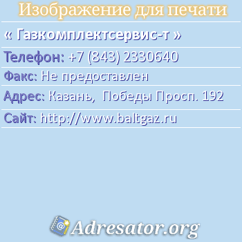 Газкомплектсервис-т по адресу: Казань,  Победы Просп. 192